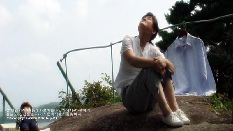 21일간의직시(등대..+마술피리)2006.9.21 삼일포