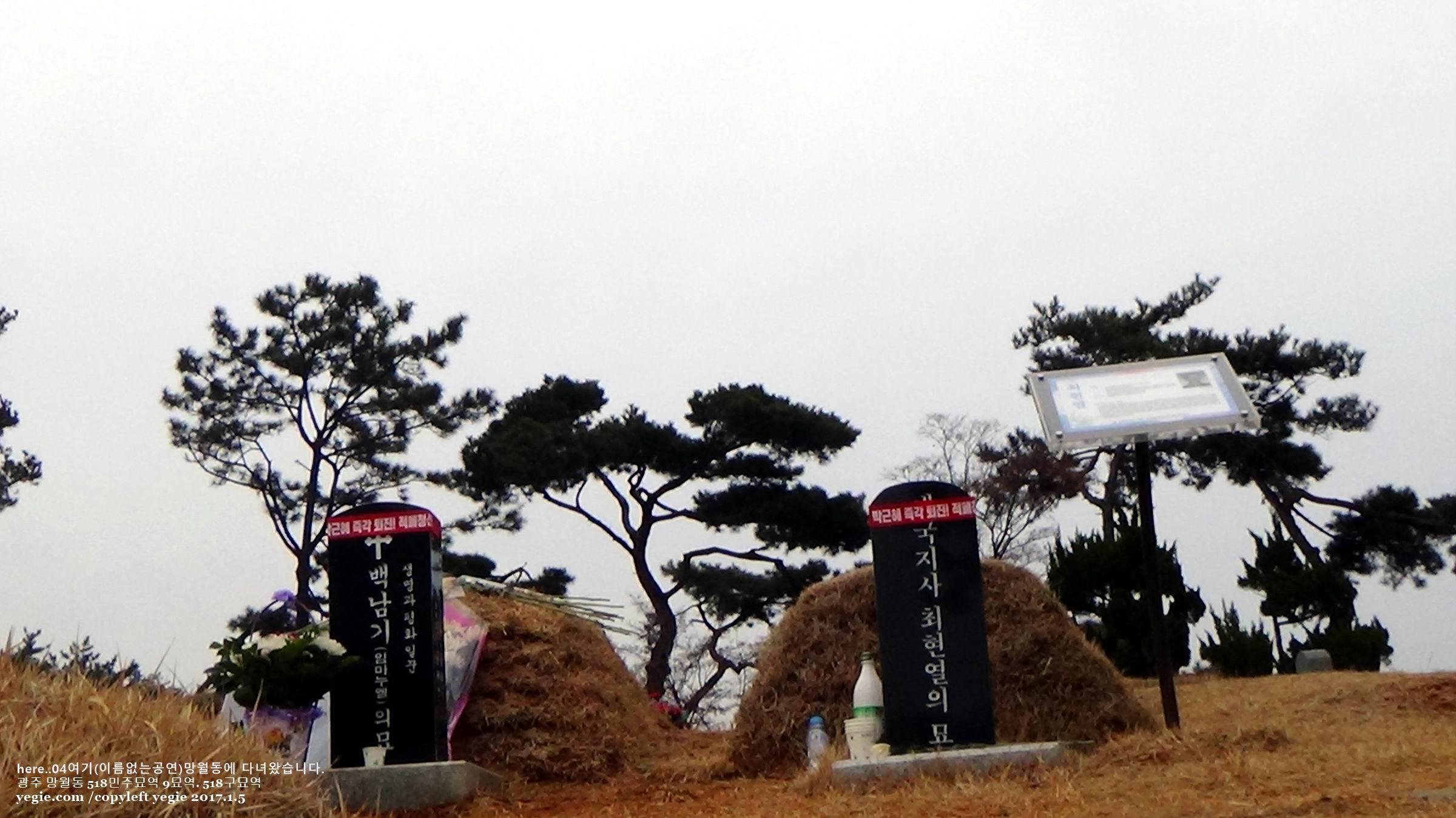 here 여기 04(이름없는공연)망월동518민주묘역 9묘역,구묘역